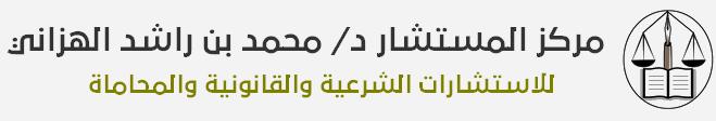 مركز المستشار د. محمد بن راشد الهزاني